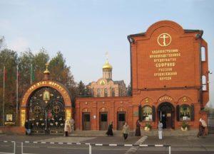 21.11.2017 года Глава Волгодонской епархии епископ Волгодонский и Сальский Корнилий посетил художественно-производственное предприятие Софрино.