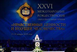 24 января 2018 года, Глава Волгодонской епархии, епископ Волгодонский и Сальский Корнилий принял участие в торжественном открытии в XXVI Международных Рождественских образовательных чтений