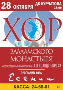 28 октября 2017 года в ДК им Курчатова состоится концерт Валаамского монастыря